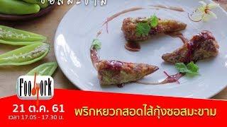 เมนูอาหารฟิวชัน : พริกหยวกสอดไส้กุ้งซอสมะขาม (21 ต.ค. 61)