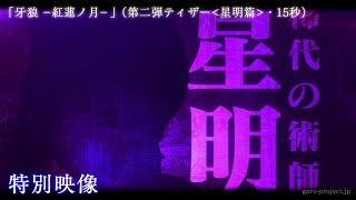 【ティザー映像②】「牙狼 -紅蓮ノ月-」(星明篇・15秒)/GARO PROJECT #78