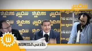 محمد جراية :إصلاحات صندوق النقد الدولي الموجهة للاقتصاد التونسي سليمة
