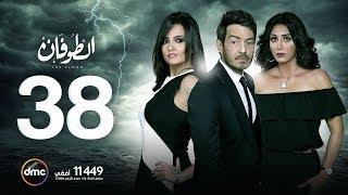مسلسل الطوفان - الحلقة الثامنة والثلاثون - The Flood Episode 38