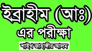 bangla owaj Ibrahim Aw er Porikkha Somuho by Shaikh Jahangir Alam