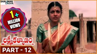 Lakshmi Kalyanam  Movie Part  12/13 || Kalyan Ram,  Kajal Aggarwal