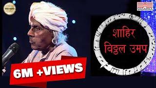 Shahir Vithal Umap / Rare video Performance / Marathi folk