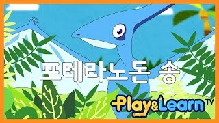 프테라노돈 공룡송|힙합동요 쪼이송-공룡나라 #15