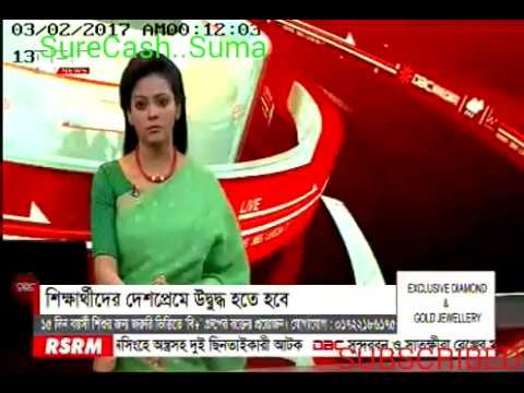 Rupali Bank Primary Education Stipend Project launching news6 SureCash2018Suma