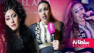 الشيخة تراكس في أول ظهور لها تكشف معاناة الشيخات في المغرب وتوجه رسالة للشيخة تسونامي وتغني للمغاربة