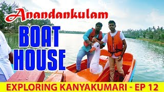 Anandankulam Boat House, Nagercoil |  Exploring Kanyakumari - Ep 12 | VIshnu Bharath & Subash Kannan