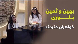 Behin & Samin Bolouri