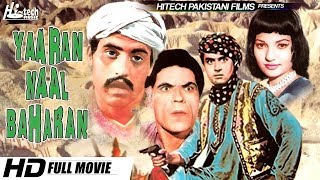 YAARAN NAL BAHARAN (FULL MOVIE) - RANGEELA - OFFICIAL PAKISTANI MOVIE