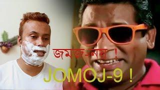Jomoj 9 Bangla funny Natok
