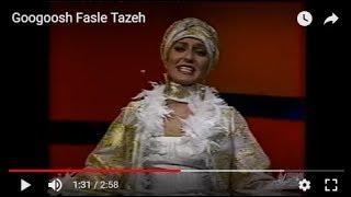 Googoosh Fasle Tazeh گوگوش،فصل تازه