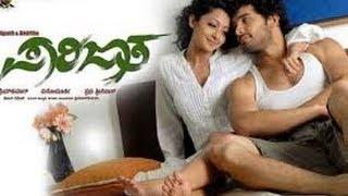 Parijatha Full Kannada Movie | Kannada Romantic Movie | Kannada New Release Movie | New Upload 2016