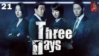 المسلسل الكوري Three Days ، الحلقة 21 | 3 Days