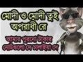Download Video Download Modi o Modi  funny Song I Modi funny Song 3GP MP4 FLV