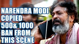Narendra Modi Copied 500 & 1000 Concept From #Bichagadu Scene