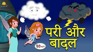 परी और बादल - Fairy Tales in Hindi | Hindi Kahaniya for Kids | Stories for Kids | Hindi Fairy Tales