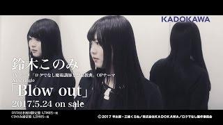 鈴木このみ「Blow out」(TVアニメ「ロクでなし魔術講師と禁忌教典」OP)