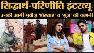 Sidharth Malhotra & Parineeti Chopra Interview: आने वाली films Shershaah, Bhuj, Jabariya Jodi पर बात
