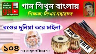 Ronger Duniya Tore Chaina; Learn Music in Bangla; গান শিখুন বাংলায়; Gaan Shikhun Banglay