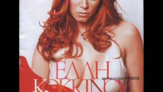 Elli Kokkinou - Erota Mou