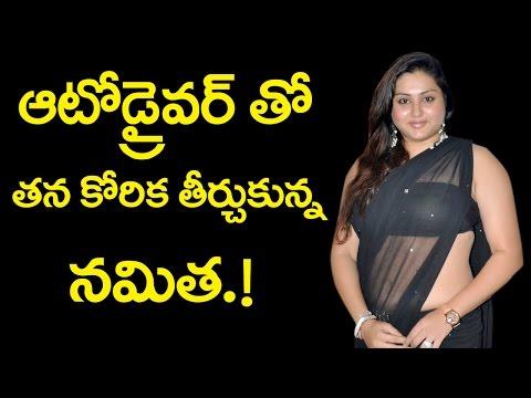 Xxx Mp4 Actress Namitha Run On Road Selfie With Auto Driver సెల్ఫీ కోసం రోడ్ పై పరుగులు పెట్టిన నమిత 3gp Sex