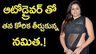 Actress Namitha Run on Road Selfie with Auto Driver | సెల్ఫీ కోసం రోడ్ పై పరుగులు పెట్టిన నమిత |