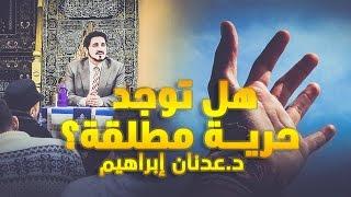الدكتور عدنان ابراهيم l هل توجد حرية مطلقة؟