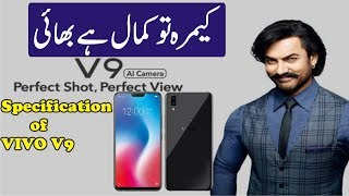 Vivo V9 Specifications | Vivo V9 Price in Pakistan | Vivo V9 Camera ?