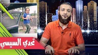 عبدالله الشريف   حلقة 6   تحدي السيسي   الموسم الثاني