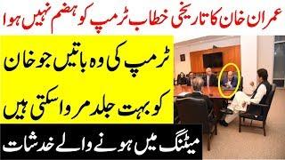 Imran Khan Historic Visit to USA and His Speech Results | Imran Khan Visit To USA
