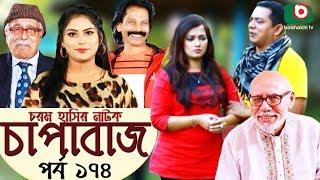 বাংলা কমেডি নাটক - Chapabaj | EP - 174 | ATM Samsuzzaman, Hasan Jahangir, Joy, Eshana, Any