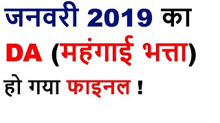 7TH PAY COMMISSION LATEST NEWS TODAY IN HINDI 2019 / DA JANUARY 2019 / महंगाई भत्ता 2019 / AICPIN