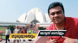 സിഖുകാരുടെ ഗുരുദ്വാര കണ്ടിട്ടുണ്ടോ? Lotus Temple & Gurudwara Bangla Sahib - Malayalam Travel Vlog