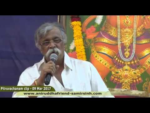 Aniruddha Bapu Pitruvachanam 09 Mar 2017 - पंचमुखहनुमत्कवचम् विवेचन - ०१