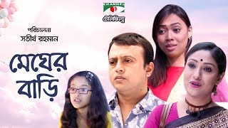 Megher Bari | Bangla Telefilm | Riaz | Shanu | Tapur Tupur | Channel i TV