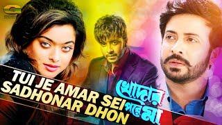 Tui Je Amar Sei Shadhonar Dhon | ft Shakib Khan | Shahara | by S I Tutul , Kanak Chapa