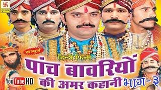 पाँच बावरियों की अमर कहानी भाग 3  || Pach Bawariya Ki Amar Kahani  Vol 3 || Hindi Full Movies