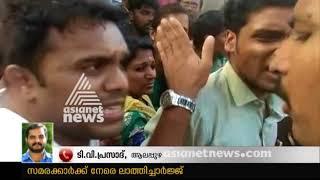 Lathi Charge against Nurses who protest at Cherthala
