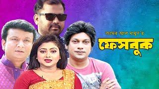 ফেসবুক | Facebook | Bangla Natok Facebook | Mim,Obid Rehan | Moubd | 2017