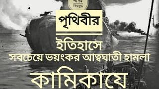 Kamikaze | WW2 documentary | Bangla HD