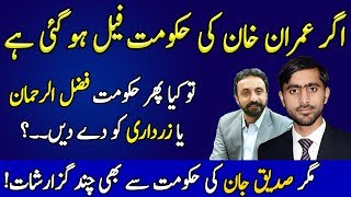 Who should run the house if not Imran Khan? Siddique Jaan requests PTI