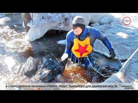 в перми рыбаки утонули