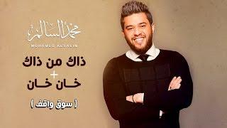 محمد السالم / ذاك من ذاك + خان خان ( سوق واقف ) - تقنية 360 injected ( حصريا )