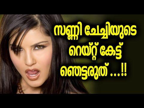 Xxx Mp4 സണ്ണി ലിയോണിന്റെ പ്രതിഫലം കേട്ട് ഞെട്ടരുത് Sunny Leon Remuneration Malayalam Film News 3gp Sex