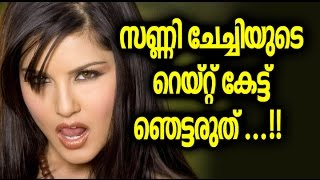 സണ്ണി ലിയോണിന്റെ പ്രതിഫലം കേട്ട് ഞെട്ടരുത് | Sunny Leon Remuneration | Malayalam Film News