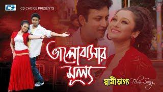 Valobashar Mullo | Monir Khan | Kanak Chapa | Shakil Khan | Romana | Bangla Movie Song | FULL HD