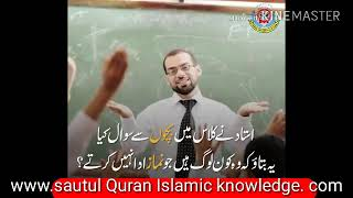 Sautul Quran by Islamic knowledge
