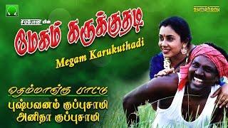 Pushpavanam Kuppusamy | Megam Karukuthadi | Tamil Folk songs
