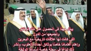السيرة الذاتية لجلالة الملك حمد بن عيسى آل خليفة