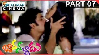 Bava Nachadu  Movie Part 07/12 ||  Nagarjuna Akkineni, simran, Reema Sen